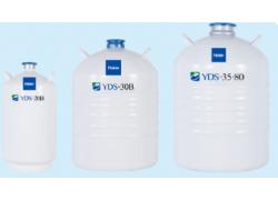 Сосуды Дьюара Контейнер (емкость) для хранения в жидком азоте