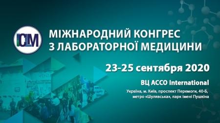 Міжнародний конгрес з лабораторної медицини 2020
